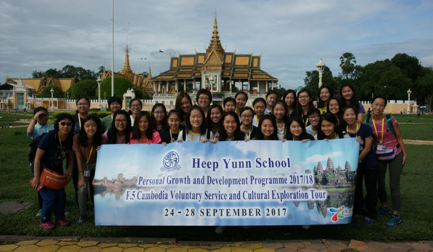 Study Tour and Placement Programme Week – Form 5 Trip to Cambodia