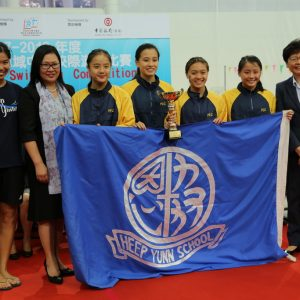 Inter-school Swimming Competition 2017