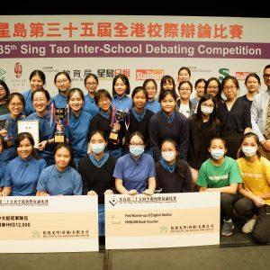 Sing Tao Inter-School Debating Competition