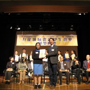 2016-2017 Kowloon City District Outstanding Student Award