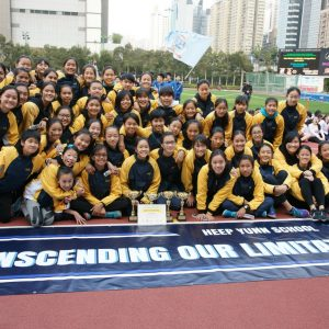Inter-School Athletics Competition 2016-2017