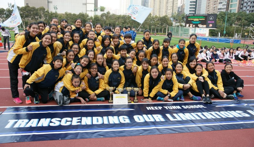 Inter-School Athletics Competition 2016-2017