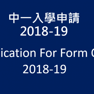 中一入學申請 Application for Form One