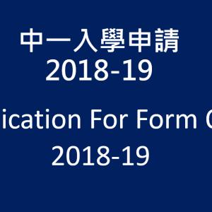 中一入學申請 Application for Form One