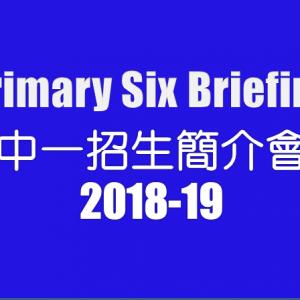 2018-19 Primary Six Briefing 中一招生簡介會